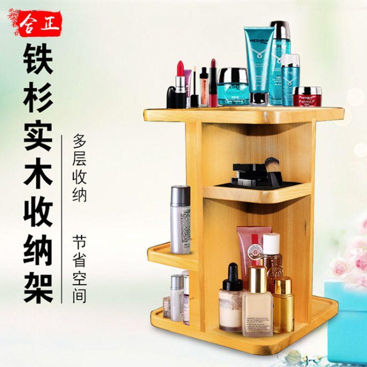 化妆品桌面整理木质简约中式收纳架可旋转 护肤品沐浴露收纳批发
