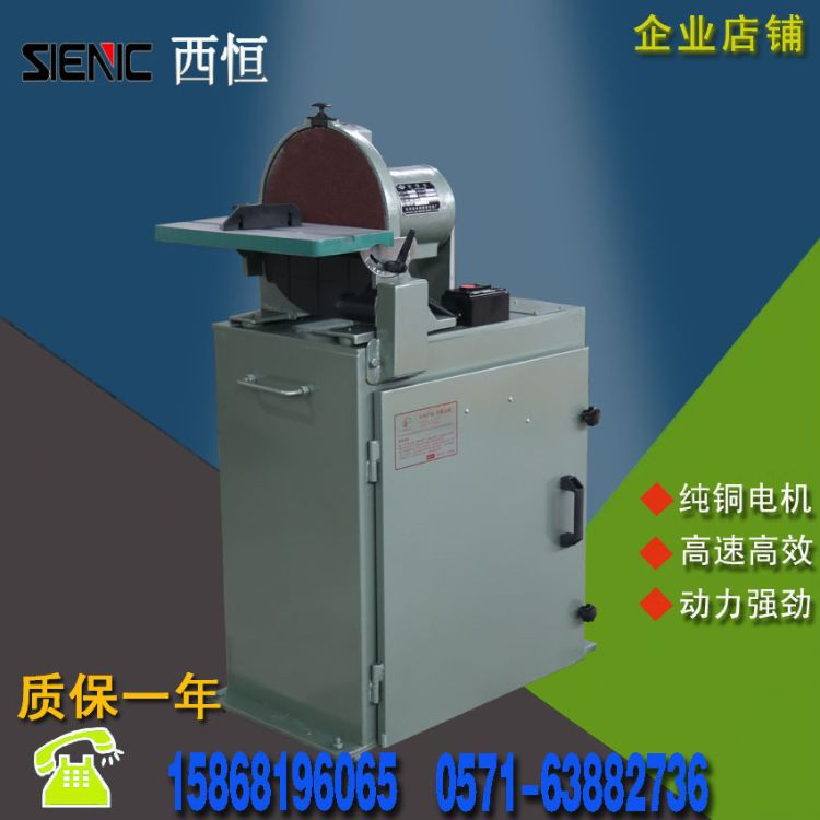 西恒工业级环保除尘圆盘砂光机砂盘砂光机砂带机12寸砂磨机XH-300