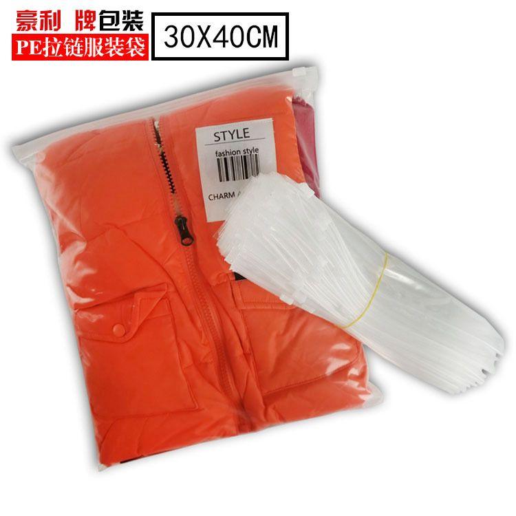 豪利服装拉链袋30*40 衣服包装袋 春秋装服装袋 透明袋 pe自封袋