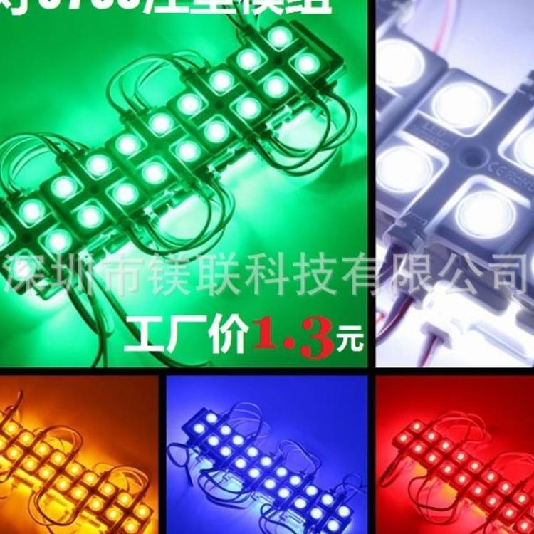LED注塑模组4灯5730_LED注塑透镜模组广告灯箱光源厂家直销