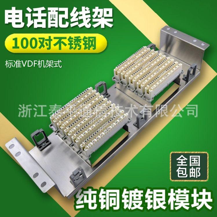 100回线电话配线架,19英寸科龙/科隆配线架,VDF语音配线架/模块