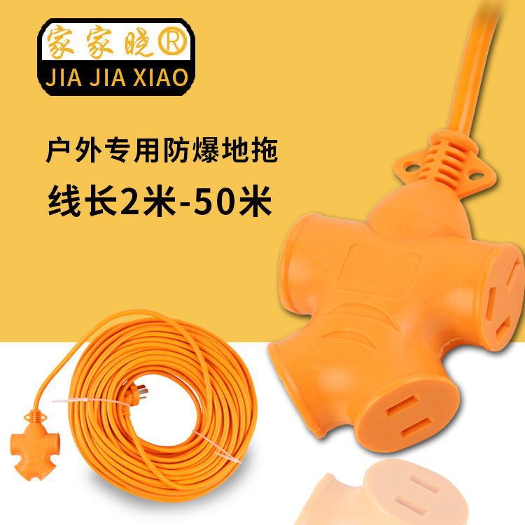 家用拖线板地拖排插插座 工程人字型接线板 多功能大功率带线插排