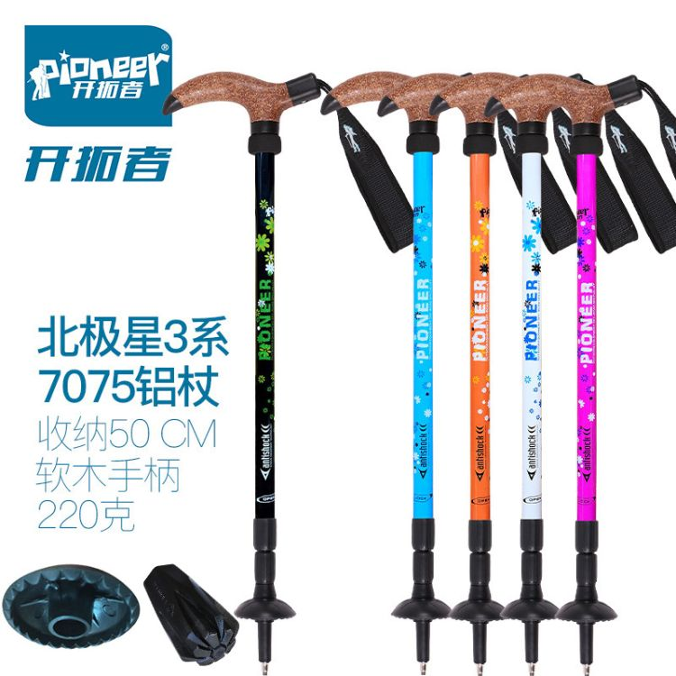 【Pioneer开拓者-北极星3系】7075铝合金登山杖户外老人拐杖