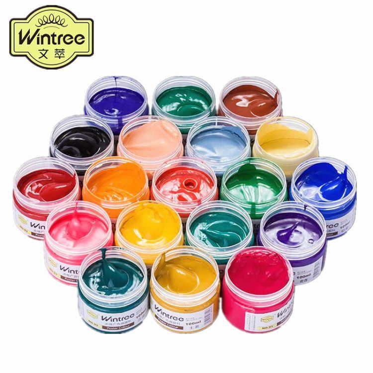 文萃水粉颜料套装儿童小学生用初学者水彩绘画果冻罐装盒装100ML