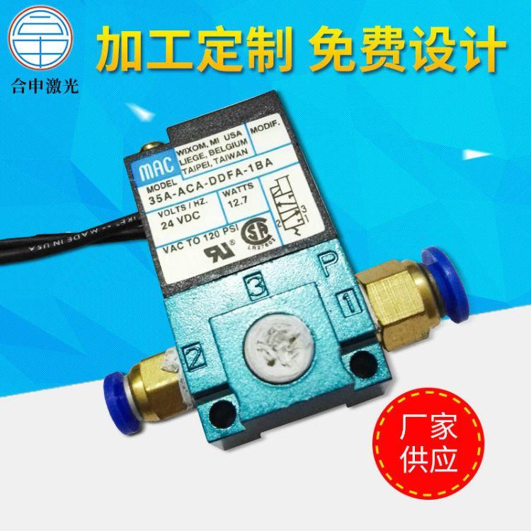 12W气动打码机美国进口MAC高频电磁阀打标机刻字机电磁阀