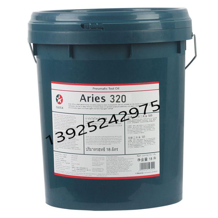加德士Caltex Aries 320气动工具油320号冲击式气动工具润滑剂