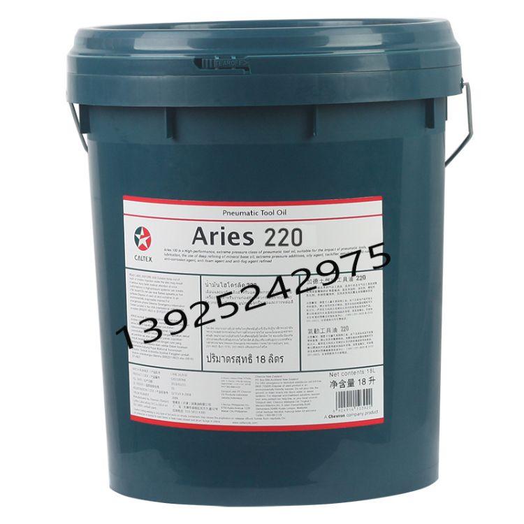 加德士Caltex Aries 220气动工具油220号冲击式气动工具润滑剂