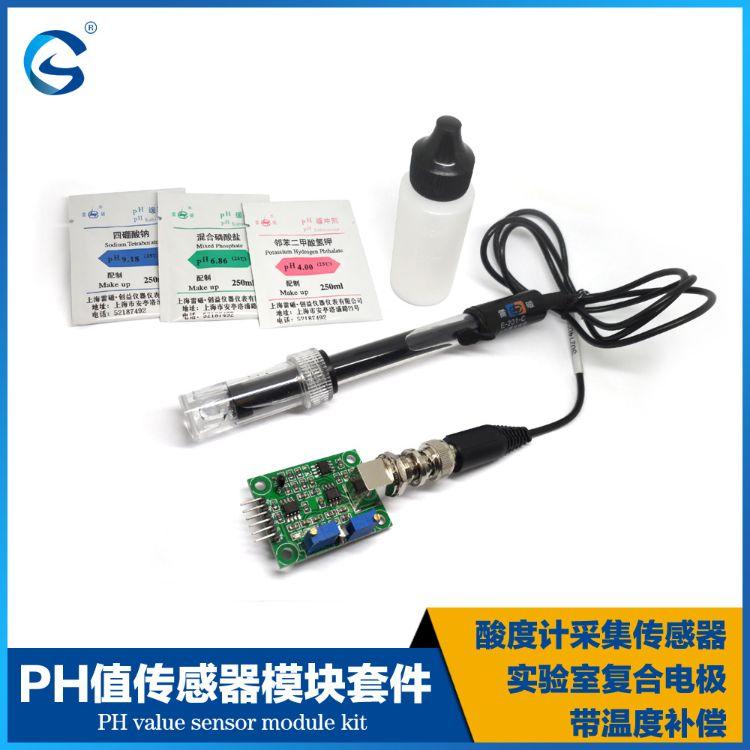 龙戈电子 PH值检测模块 PH采集传感器模块 液体水质检测酸碱度