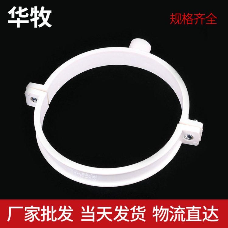 华牧 PVC双用吊卡 PVC排水管管卡供应