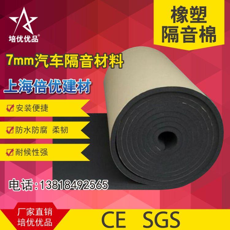 5mm、7mm汽车隔音材料 背胶橡塑隔音棉 保温隔热减震海绵上海倍优