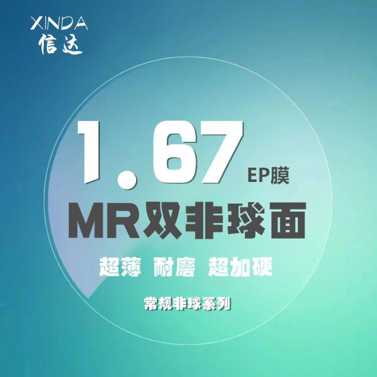 厂家直销 1.67MR双非球面EP膜近视防蓝光非球面 轻薄超发水膜现货