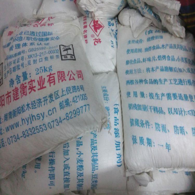供应工业级 食品级明矾  铵明矾 99.6%含量