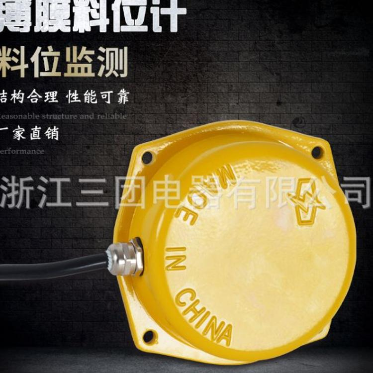 上海稳谷 LFB-I料位计 薄膜料位控制器 TLMAFZB-I薄膜式堵料开关检测器