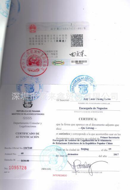 巴拿马领事认证-巴拿马使馆认证加签巴拿马共和国领事认证