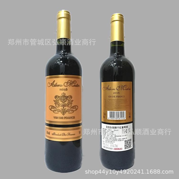 法国原瓶红酒 艾伯如铜牌干红葡萄酒 13度红葡萄酒 进口红酒