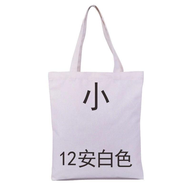 厂家定制空白帆布袋 新款手提空白帆布袋全棉购物有机棉布袋 定制logo丝印热转印高品质印刷