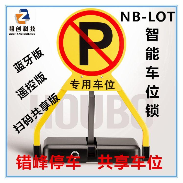 厂家大量供应蓝牙感应车位锁配件套料   遥控电动车位锁外壳