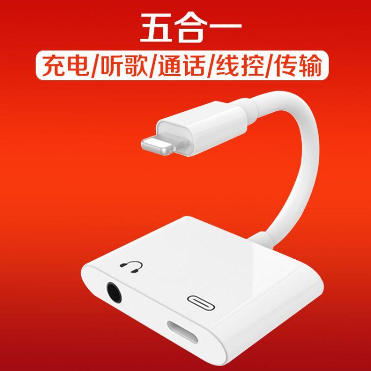 适用苹果iphone音频转接器转接头 lightning转3.5mm通话