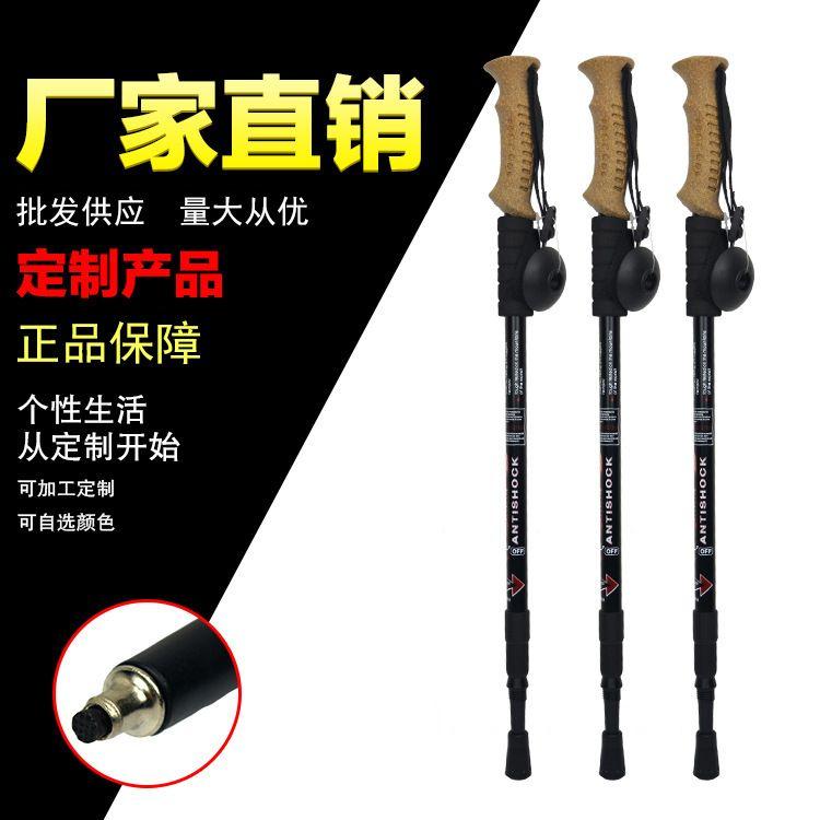 厂家批量销售户外 软木手柄登山杖三节徒步手杖伸缩爬山拐杖
