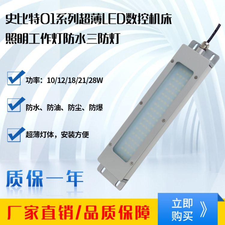 批发LED工业灯加工中心 车床机床设备LED工作灯 高强度钢化玻璃灯