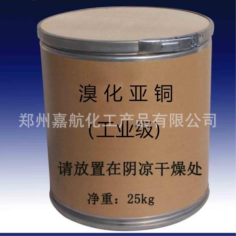 现货溴化亚铜高纯度99.5%厂家直销溴化亚铜高品质国标产品