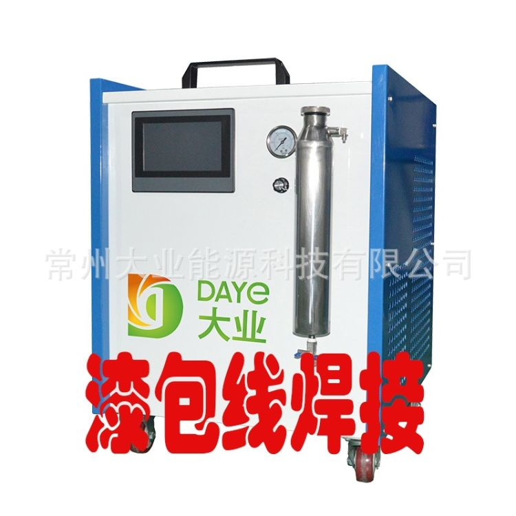 氢氧机 氢氧焊机 大业能源