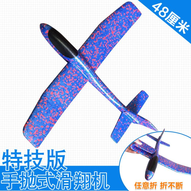 新款手抛飞机EPP泡沫滑翔机  彩色泡沫回旋飞机 儿童航模玩具