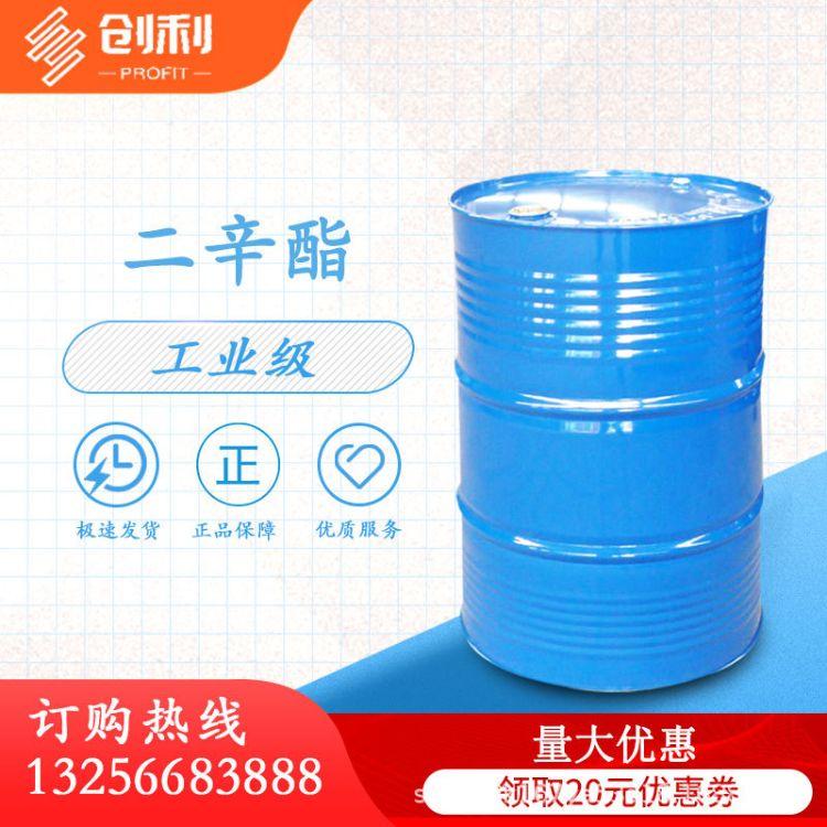 齐鲁石化二辛脂DOP 工业级 邻苯二甲酸二辛脂增塑剂厂家
