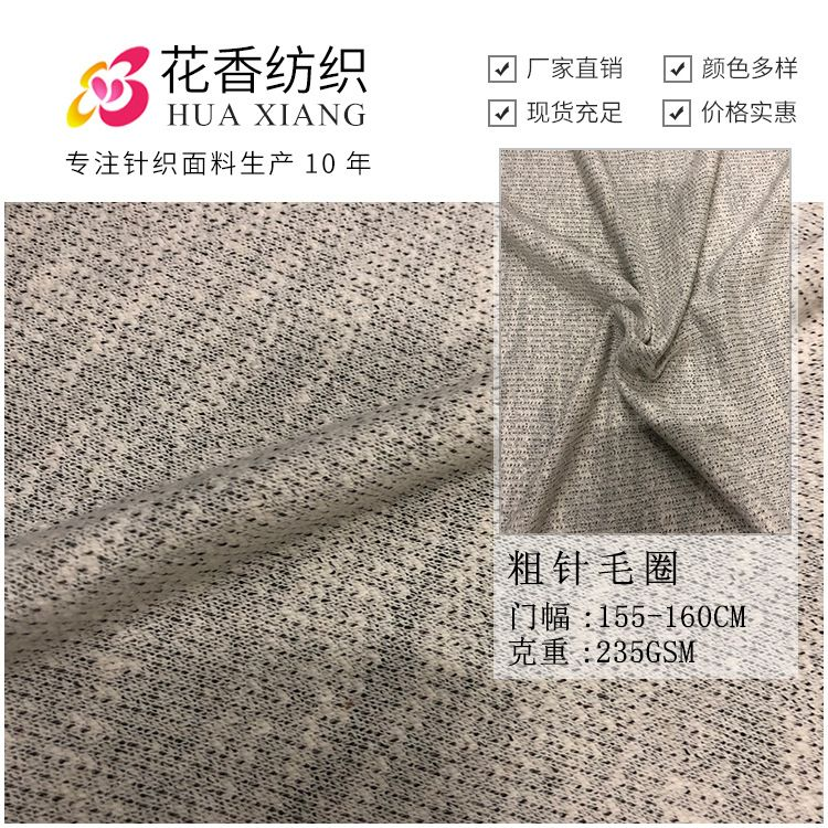 【花香样品超市】新款粗针针织面料 CVC粗针毛圈 粗针竹节毛圈