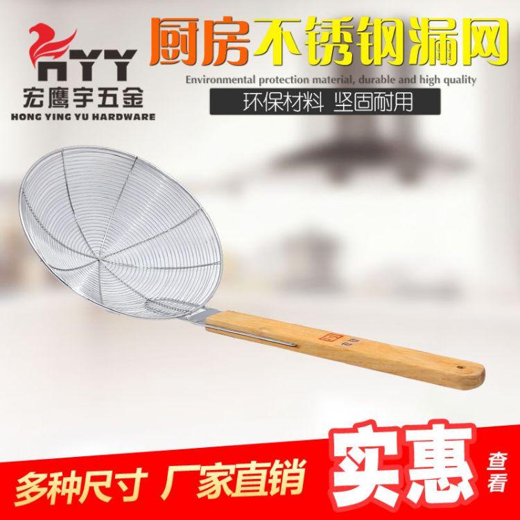 A33厂家批发铁线圈炸厘不锈钢漏网大漏勺炸喱面条过滤网漏勺