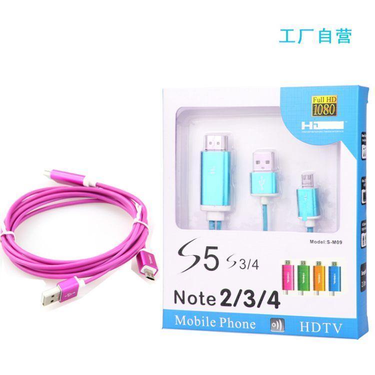 适用三星S3S4S5转HDMI高清线 适用note2/3高清线