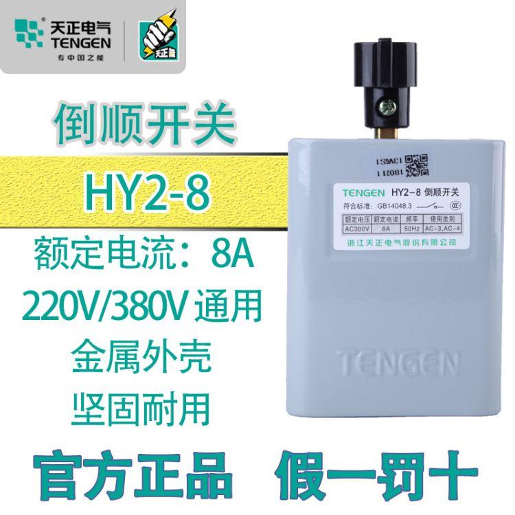 天正电气转换开关HY2-8倒顺开关正反转开关通用型转换开关