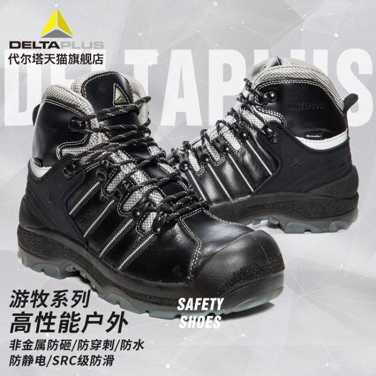 代尔塔劳保鞋防砸防刺穿防水耐磨高帮冬季保暖防寒工作防护安全鞋