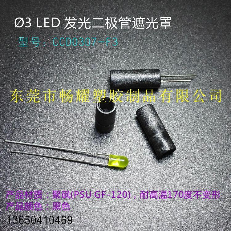 环保耐高温F3LED发光二极管灯座LED遮光罩遮光套导光柱套(不配灯