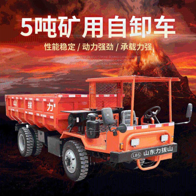 矿用四不像地下拉矿车 多规格矿山运输设备 5吨地下运矿车