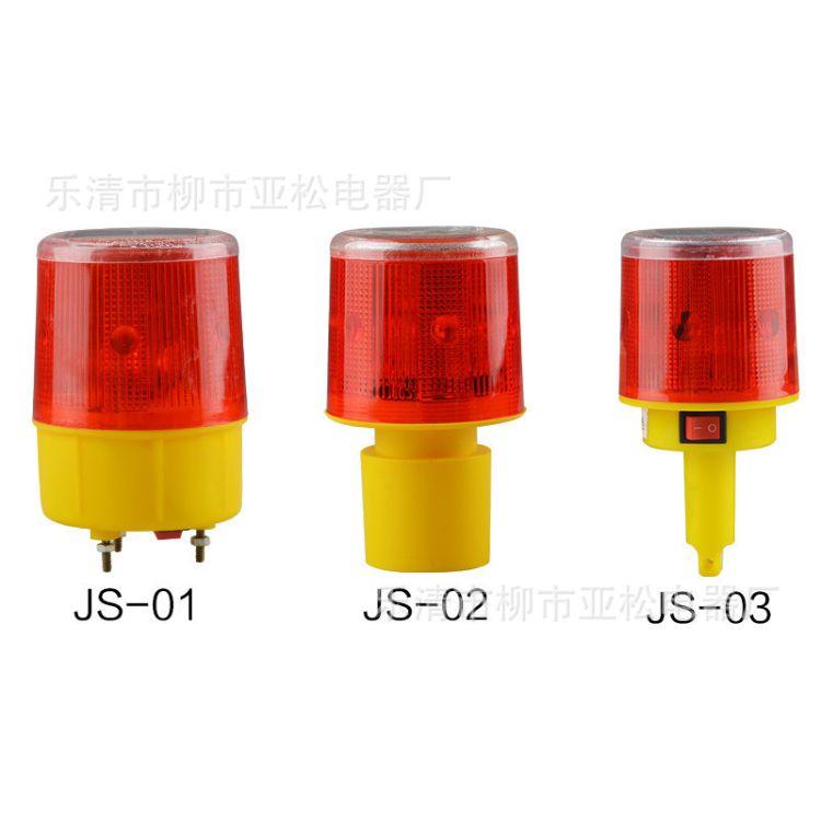 上海稳谷 JS-01太阳能警示灯JS-02塔吊信号灯交通施工路障渔船夜间光障碍灯