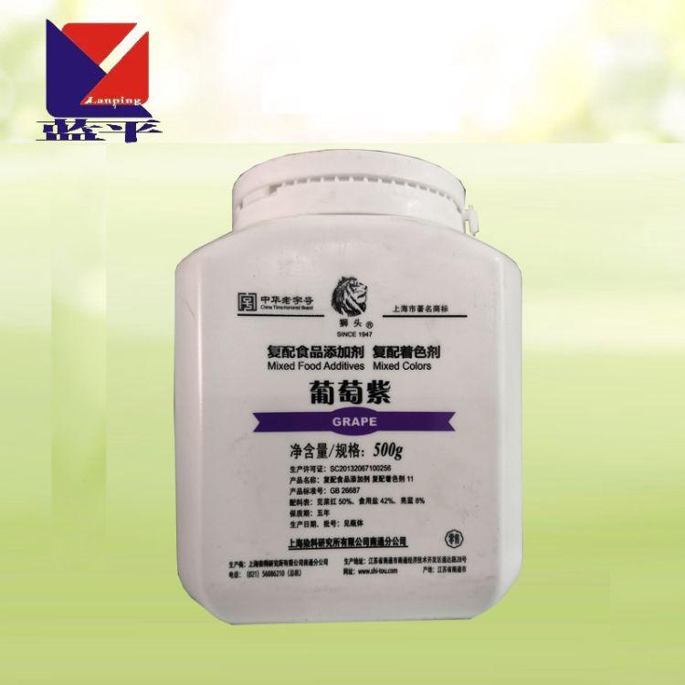 蓝平 食品添加剂 色素 着色剂 上海 狮头牌葡萄紫87色价