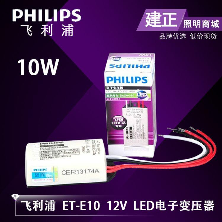 Philips飞利浦12Vled灯杯变压器10W不可调光电子镇流器驱动ET-E10