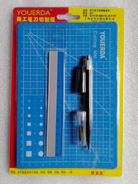 优尔达YOUERDA A5切割垫板套装 雕刻垫板+雕刻笔刀+格尺 DIY工具