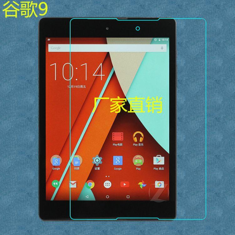 谷歌Nexus9平板钢化玻璃膜 Google 9防爆膜0.4平面保护膜厂家直销