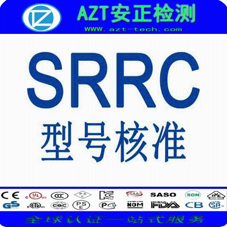 蓝牙音箱SRRC认证如何办理,费用大概要多少