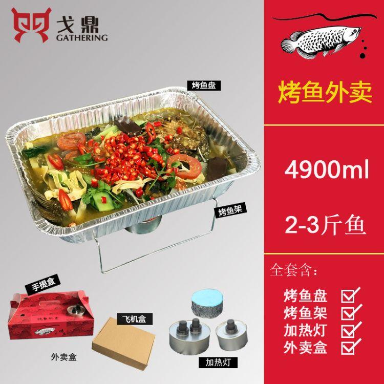 一次性烤鱼外卖打包盒 烤鱼架铝箔锡纸盘 铁架加热灯纸盒全套套装