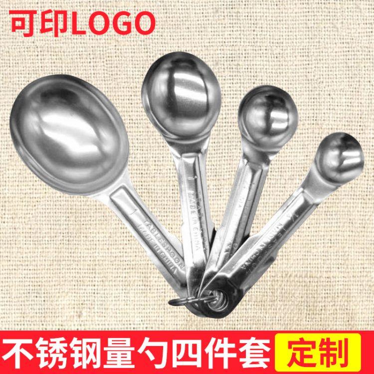 供应纯色不锈钢咖啡量勺 厨房短柄调味量勺 4件套量勺套装