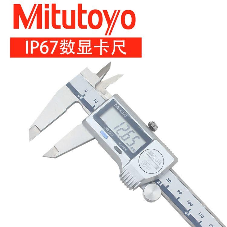 三丰数显卡尺 日本三丰IP67防水数显500-752 0-150MM电子游标卡尺西瓦卡