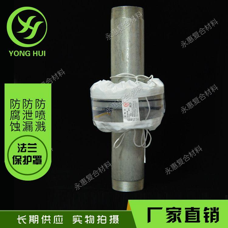 泰州永惠直供 PTFE 白色特氟龙透明法兰套 防喷溅保护套