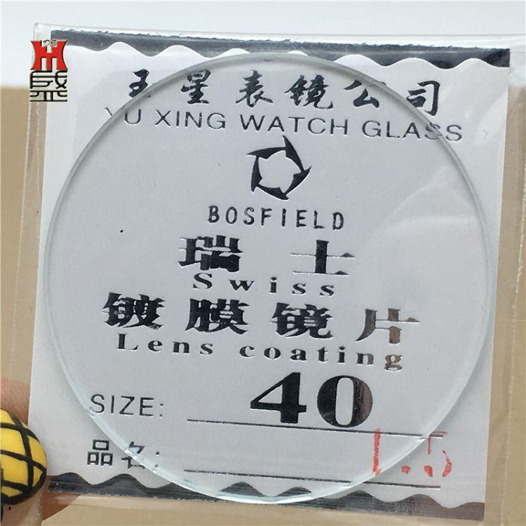 手表镜面配件 约1.5MM厚镀膜镜面表面 平面手表表玻璃镜片20-40MM