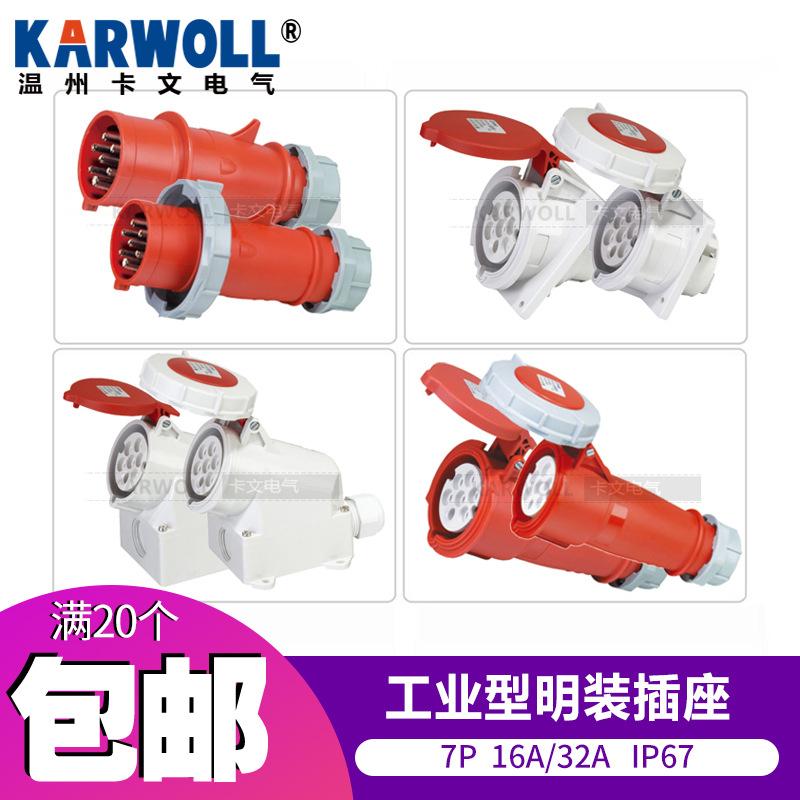 工业型明装防水插座IP67 三相7芯防雨大功率工业插座16/32A