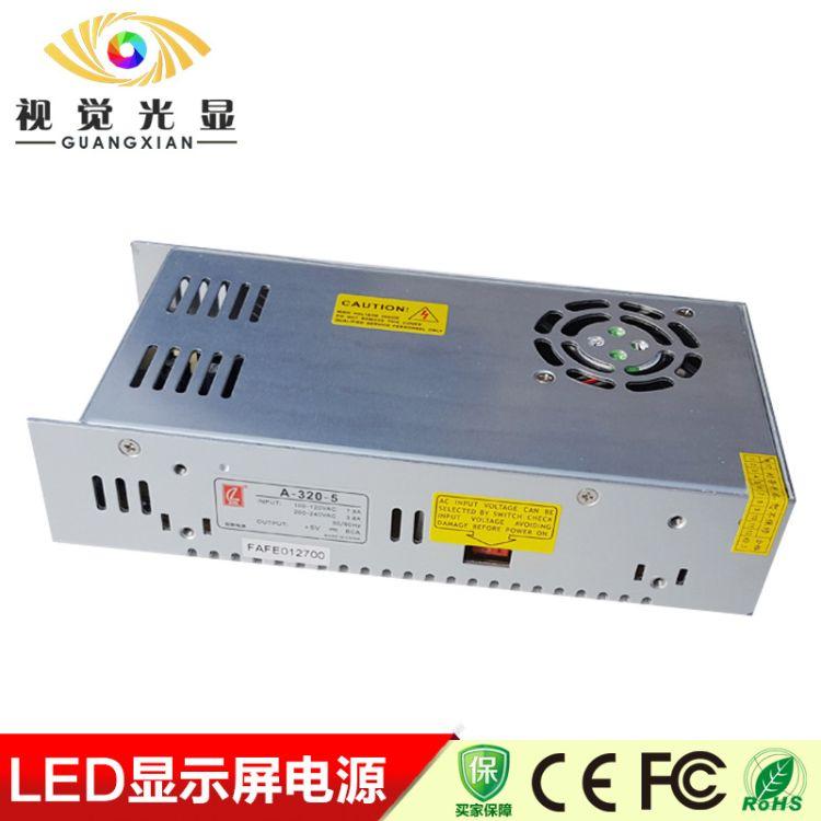 正品创联led显示屏电源/LED全彩屏电源/led屏电源5V60A300W大电源
