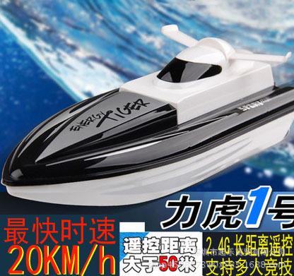 正品高速遥控快艇男孩电动玩具船水上轮船模型比赛快艇2.4G遥控船