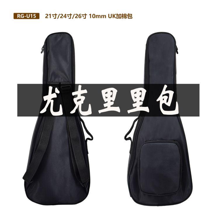 批发尤克里里加棉包21寸23寸26寸 吉他包 UK包小吉他包 乌克丽丽